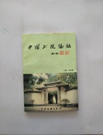 中国书院论坛(第一辑)