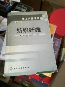 化工产品手册;.纺织纤维 【第四版】【32开】