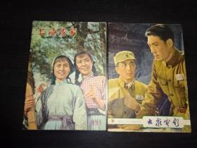 大众电影【1963年第7期】【总271期】