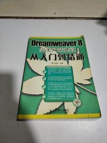 Dreamweaver 8完美网站建设 从入门到精通(无光盘)