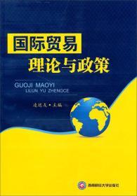 国际贸易理论与政策