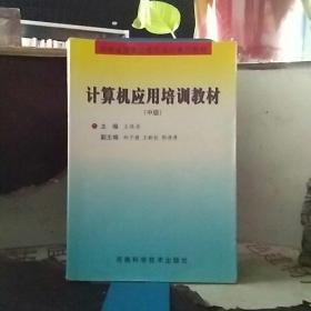 河南省国家公务员培训系列教材:计算机应用培训教材(中级)