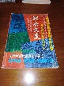 湖南文史   1995年第1期(总第六十一期)