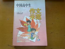 中国高中生作文示范大全
