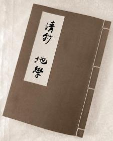 《地学》清钞本完整本(A4横向线装二册)