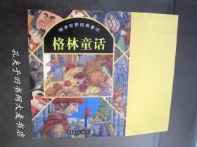 《绘本世界经典童话:格林童话》(立陶宛)黛安娜.罗达,(法)曼索特.(意大利)安洁蕾蒂/绘图
