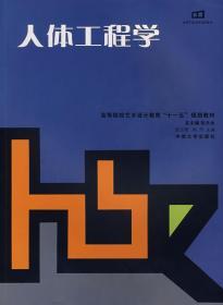 人体工程学 9787811055511 张志颖,吴丹   中南大学出版社