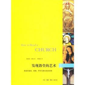 发现教堂的艺术:教堂的建筑、图像、符号与象征完全指南