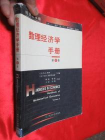 数理经济学手册(第3卷)