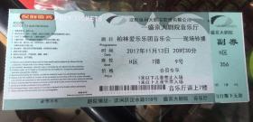 盛京大剧院-2017 柏林爱乐乐团音乐会  门票