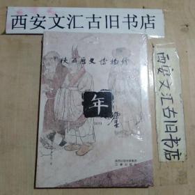 陕西历史博物馆年鉴2013
