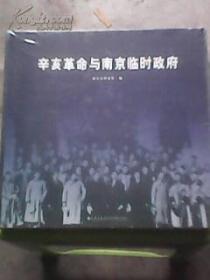 辛亥革命与南京临时政府  精装