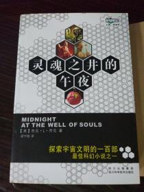 科幻小说 灵魂之井的午夜