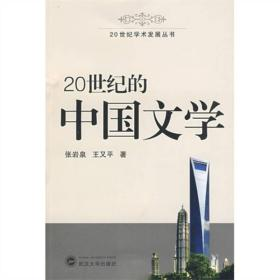 20世纪的中国文学