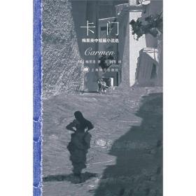 卡门:梅里美中短篇小说选
