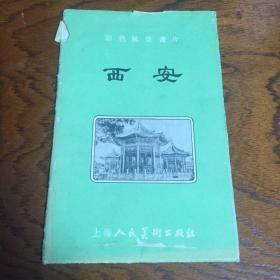 1957年彩色风景画片—— 西安 每套6张,私藏 函套有点破