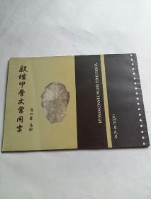 殷墟甲骨文常用字