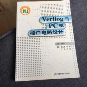 Verilog与PC机接口电路设计