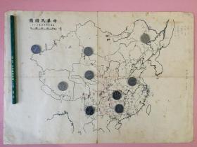 稀见,地图,中华民国图,轮廓应是印刷的,内部地名线路是手写的。两面均有。下单前请看描述,