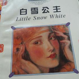 白雪公主(英汉对照)