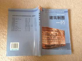 中等专业学校教材:工程制图习题集(土建类各专业用)