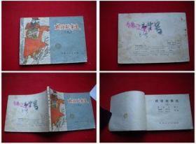 《成语故事选》9,山东1982.5一版一印12万册,9347号,连环画