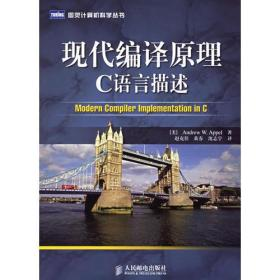 现代编译原理:C语言描述