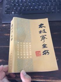 太极拳全书 人民体育出版社