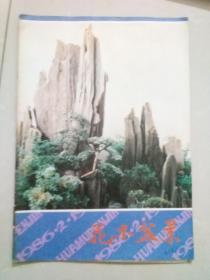 花木盆景1986年第2期
