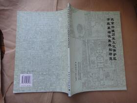 北京旧城历史文化保护区市政基础设施规划研究