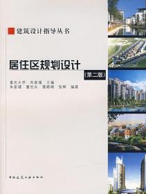 居住区规划设计 9787112081141 朱家瑾   中国建筑工业出版