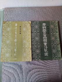 唐诗三百首四体书法