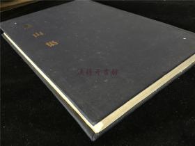 影印百本《修山集》1册全,李种徽著。古朝鲜汉诗文集、史论等