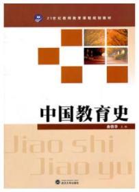 【全新正版】中国教育史