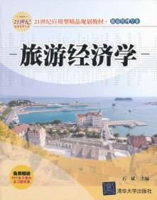 旅游经济学 9787302298236 石斌  清华大学出版社