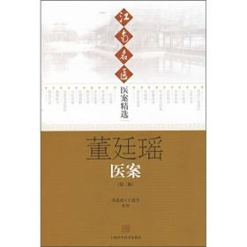 江南名医医案精选:董廷瑶(医案)(第2版)