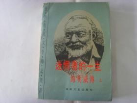 迷惘者的一生  海明威传 上    世界名人文学传记丛书.