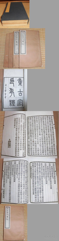 集古官印考證二十二卷原版正裝
