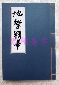 地学精华-150页面-只售影印本
