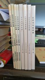 古旧书刊报收藏  (藏书爱好者的必阅读物!)