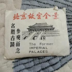老黑白照片  北京故宫全景(名胜古迹 参观留念)