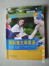 新标准大学英语  综合教程3  有光盘一张 书页有字迹  按图发货 严者勿拍 售后不退 谢谢!