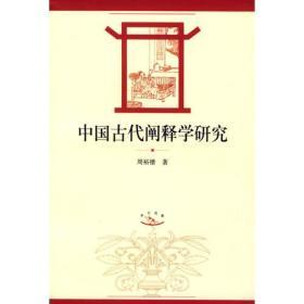 中国古代阐释学研究