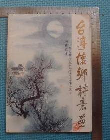 书法,美术,书画,国画《台湾怀乡诗意画》一函16张全,见图