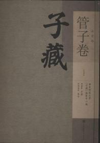 子藏•法家部•管子卷(全六十六册)