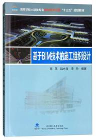 """基于BIM技術的施工組織設計/高等學校土建類專業BIM技術應用""""十三五""""規劃教材"""