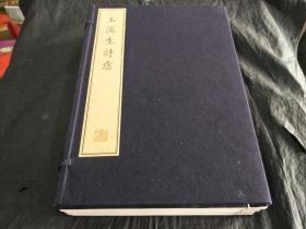 玉溪生诗意(珍稀古籍专刊 16开线装 全一函六册),原价2560元