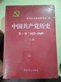 中国共产党历史第一卷1921-1949(上下册)(未开封)