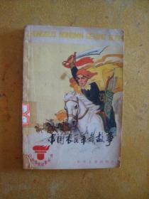 少年历史故事丛书  中国农民革命故事
