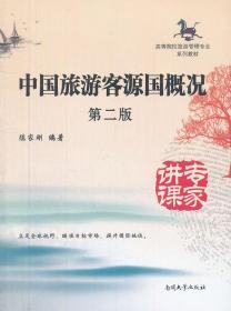 中国旅游客源国概况 9787310041190 陈家刚著 南开大学出版